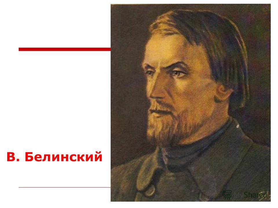 В. Белинский