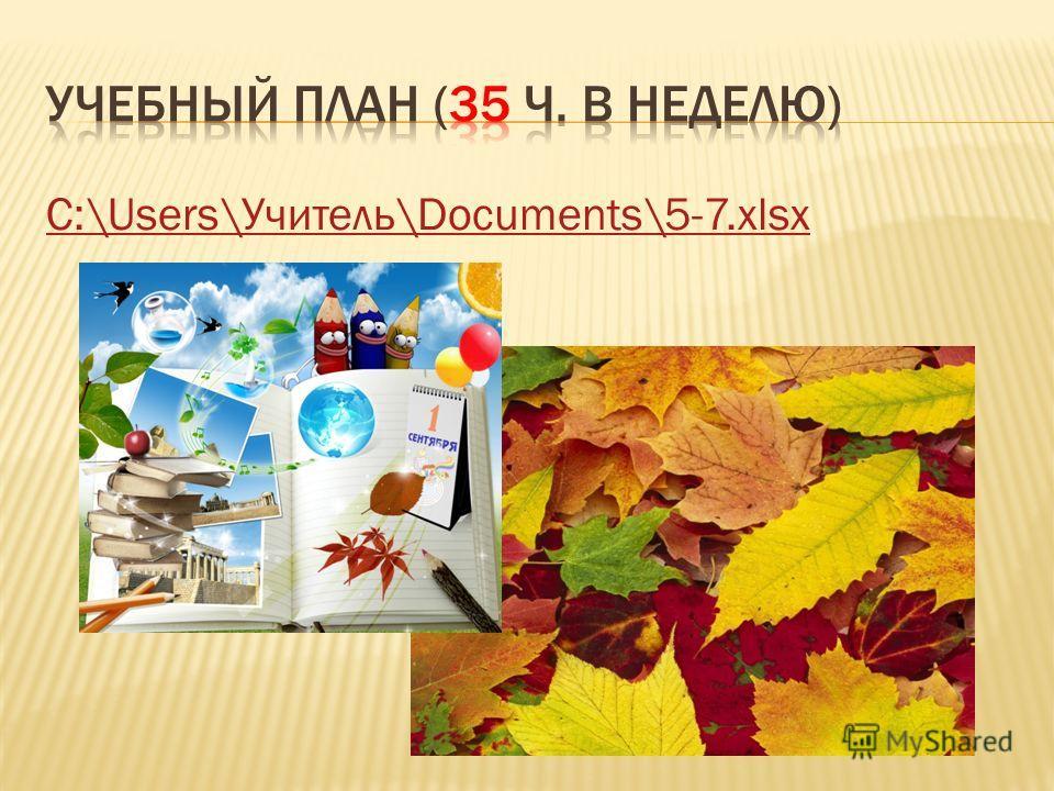 C:\Users\Учитель\Documents\5-7.xlsx