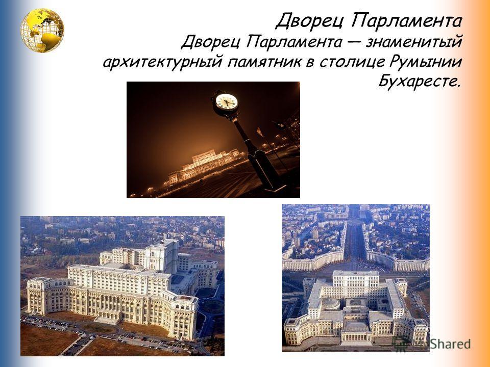 Дворец Парламента Дворец Парламента знаменитый архитектурный памятник в столице Румынии Бухаресте.