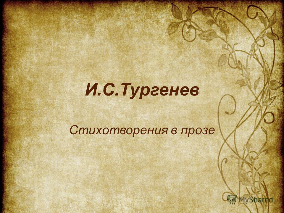 И.С.Тургенев Стихотворения в прозе