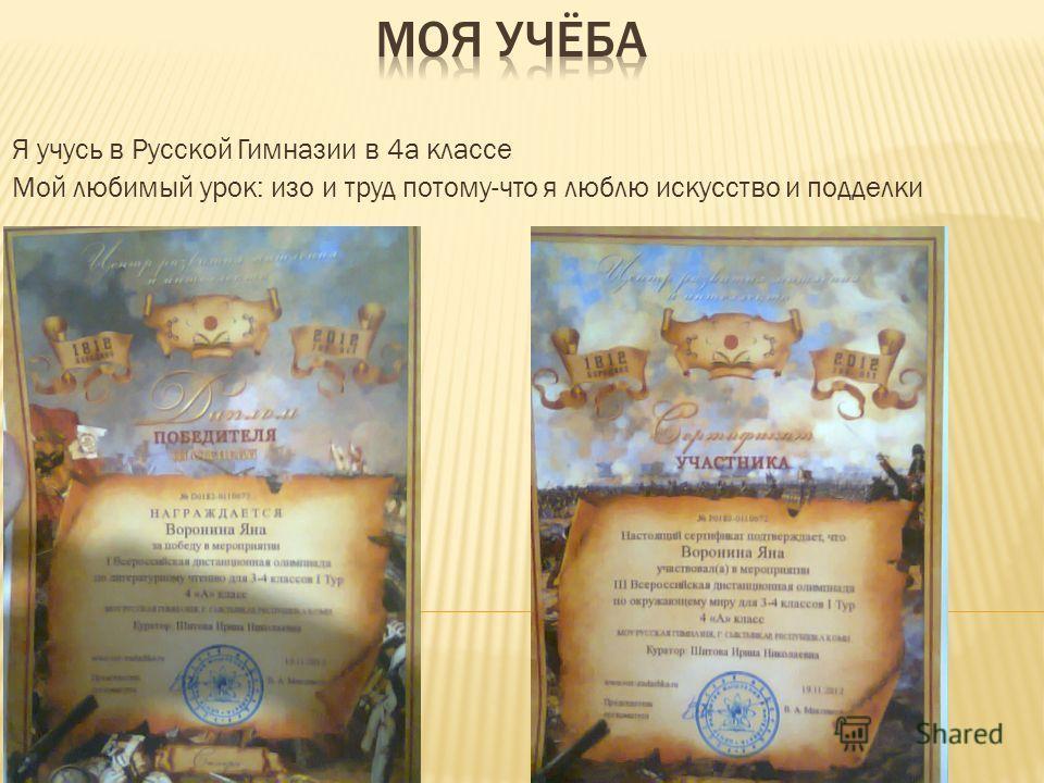 Я учусь в Русской Гимназии в 4 а классе Мой любимый урок: изо и труд потому-что я люблю искусство и подделки