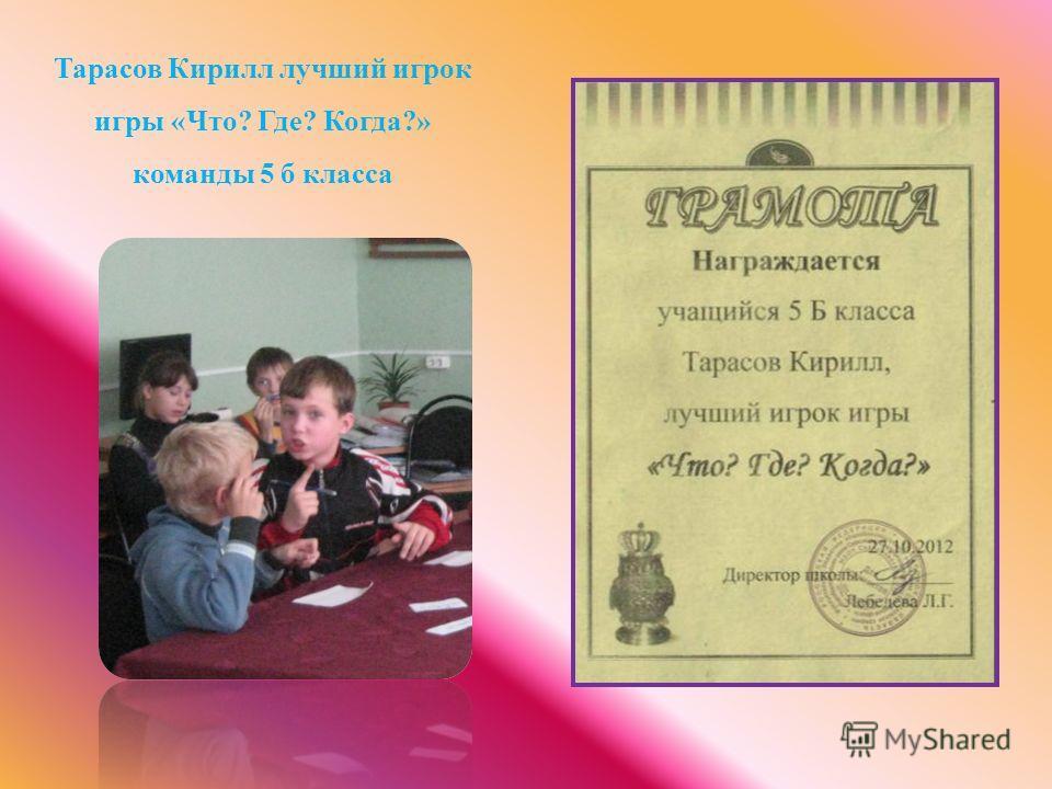 Тарасов Кирилл лучший игрок игры «Что? Где? Когда?» команды 5 б класса