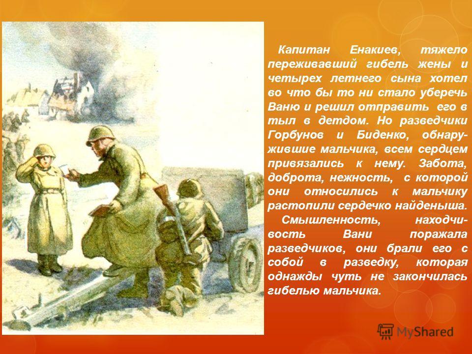 Капитан Енакиев взял Ваню к себе, составил план воспитания и прикомандировал его к первому орудию первого взвода в качестве запасного номера. Когда Ваня явился к первому орудию, то, к его крайнему удивлению, там уже о нем было все известно. Орудийный