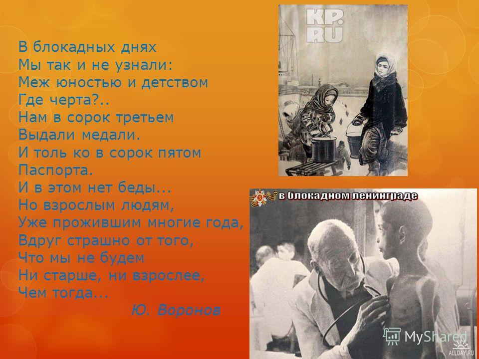 Таня Савичева (25 января 1930 1 июля 1944) ленинградская школьница, которая с начала блокады Ленинграда начала вести дневник в запис- ной книжке, оставшейся от её старшей сестры Нины. В этом дневнике всего 9 страниц и на шести из них даты, даты смерт