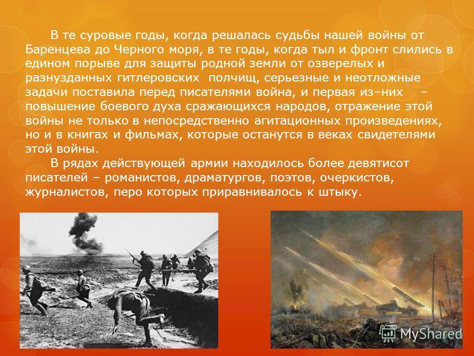 Один фронтовой журналист, писатель Борис Горбатов в статье « Фронтовому журналисту» писал: «… Когда побываешь в районах, осво- божденных от оккупантов, когда сам, своими глазами увидишь крова- вые следы зверя, сожженную и поруганную землю, костры и в