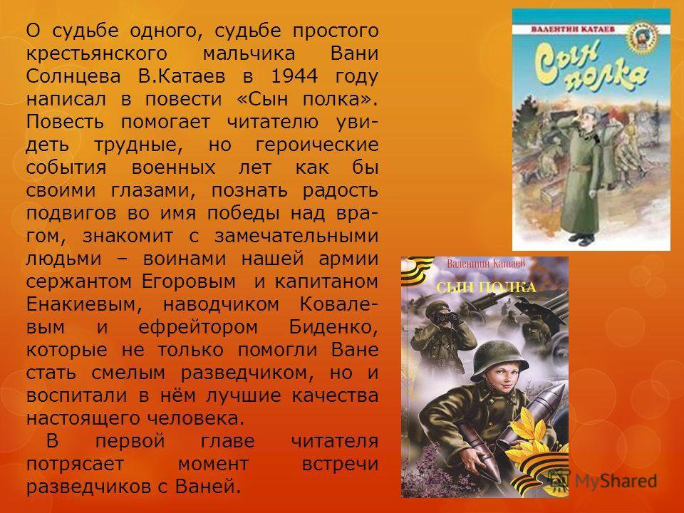 К а т а е в Валентин Петрович (1897-1986 ) русский советский писатель, драматург, поэт Фронтовой журналист, писатель Валентин Катаев не забыл и не простил врагу то горе, беды и несчастья, которые принесла нашей стране война. Война, которая унич- тожи