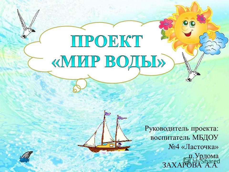 Руководитель проекта: воспитатель МБДОУ 4 «Ласточка» п.Урдома ЗАХАРОВА А.А.