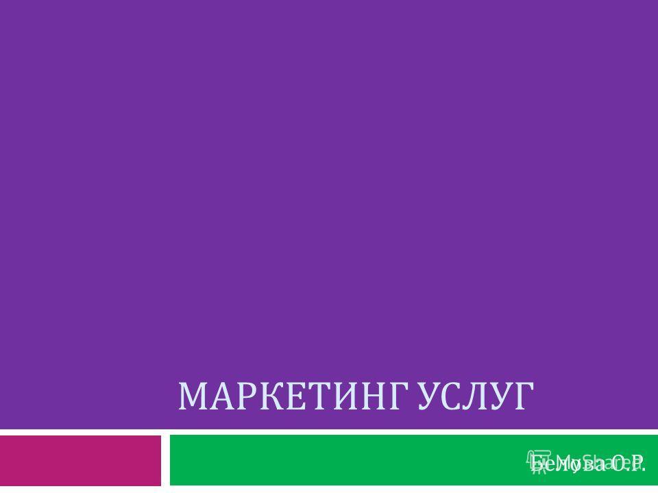 МАРКЕТИНГ УСЛУГ Белова О.Р.