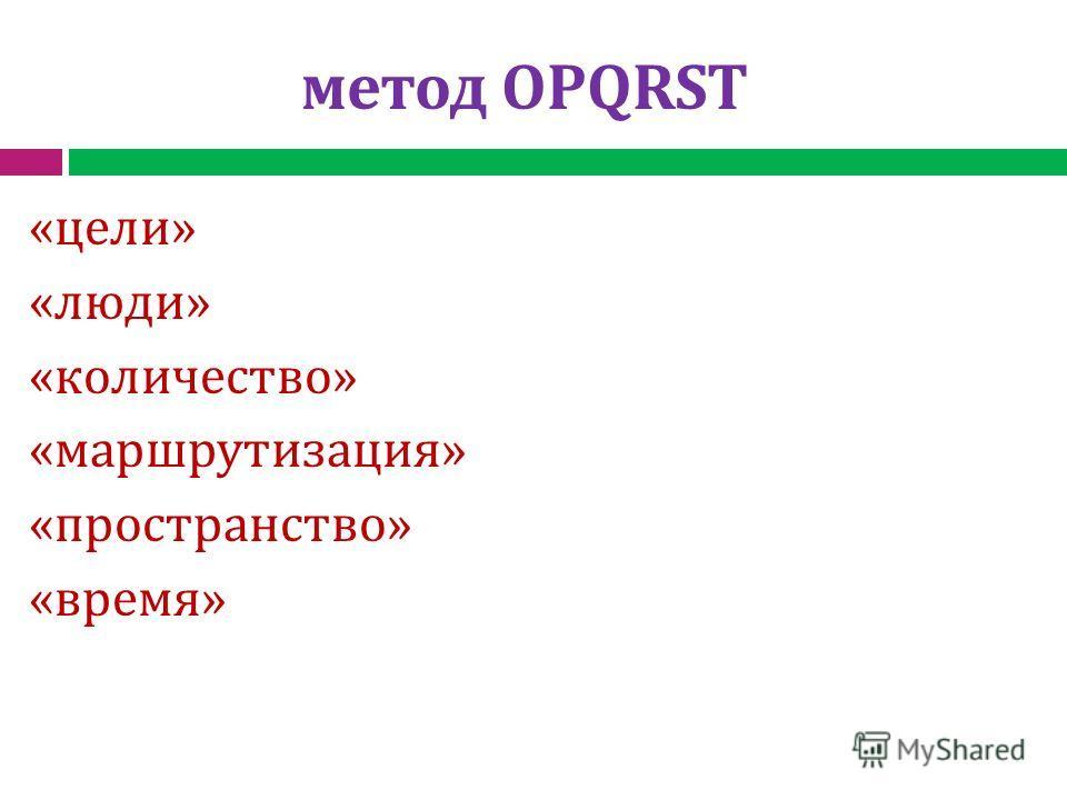 метод OPQRST «цели» «люди» «количество» «маршрутизация» «пространство» «время»