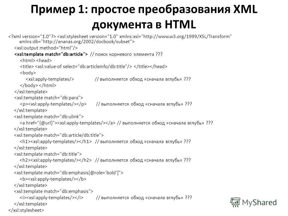 Пример 1: простое преобразования XML документа в HTML // поиск корневого элемента ??? // выполняется обход «сначала вглубь» ??? // выполняется обход «сначала вглубь» ??? // выполняется обход «сначала вглубь» ??? // выполняется обход «сначала вглубь»