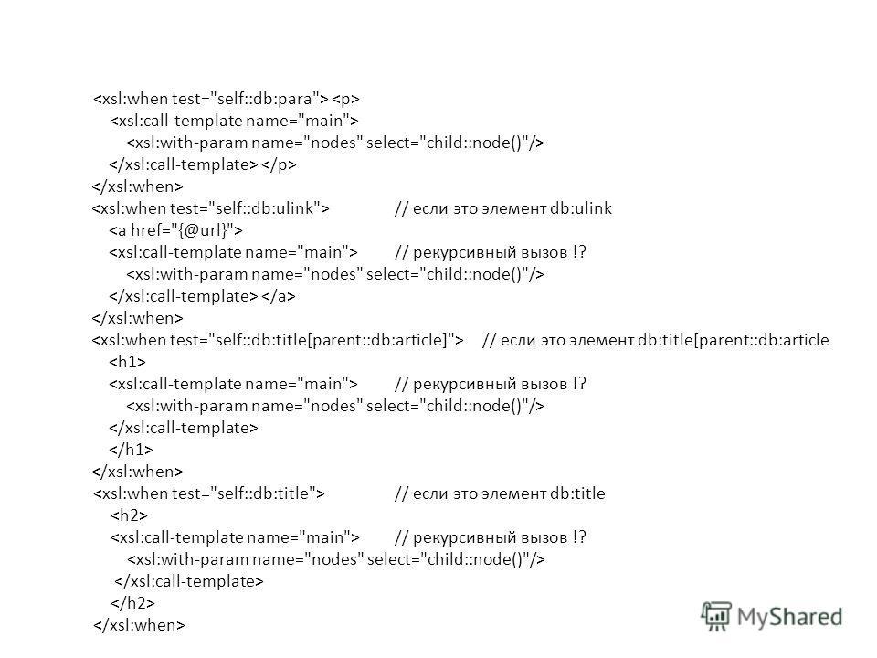 // если это элемент db:ulink // рекурсивный вызов !? // если это элемент db:title[parent::db:article // рекурсивный вызов !? // если это элемент db:title // рекурсивный вызов !?