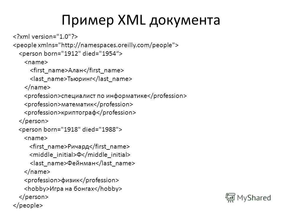 Пример XML документа Алан Тьюринг специалист по информатике математик криптограф Ричард Ф Фейнман физик Игра на бонгах