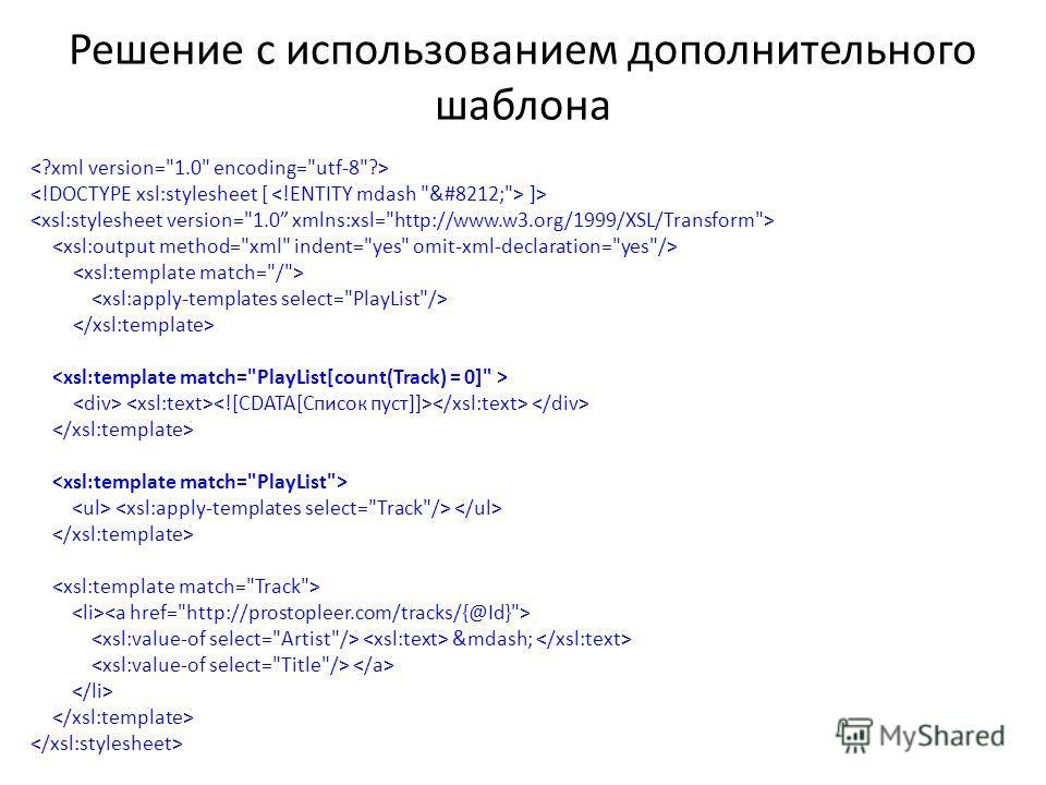 Решение с использованием дополнительного шаблона ]> —