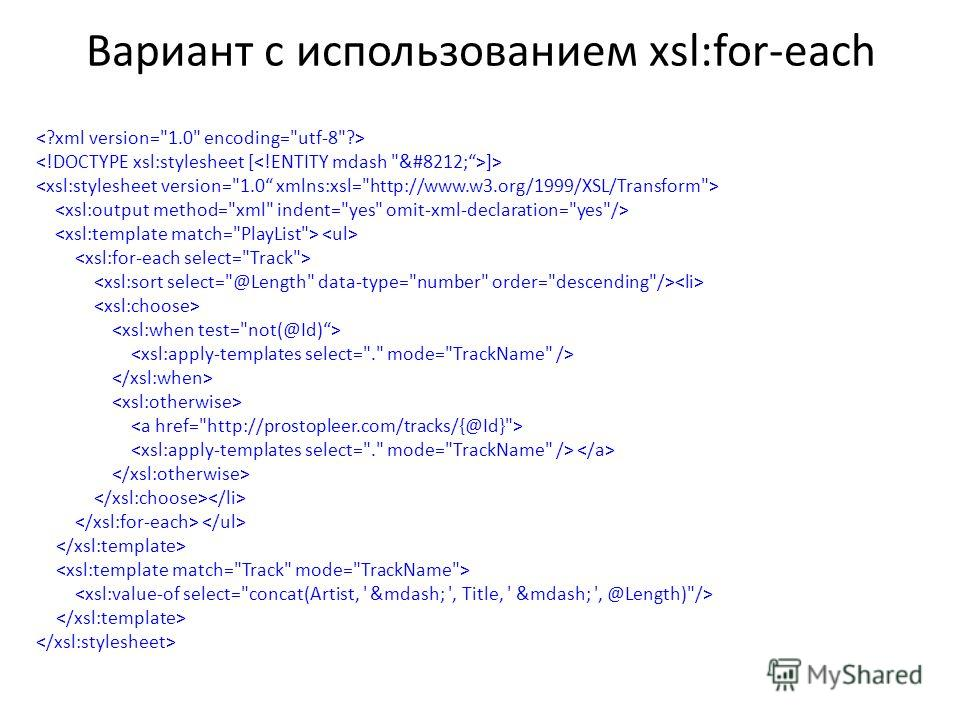 Вариант с использованием xsl:for-each ]>