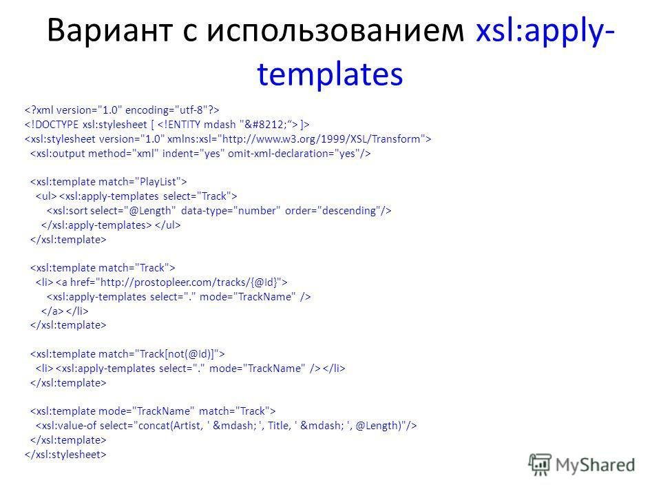 Вариант с использованием xsl:apply- templates ]>