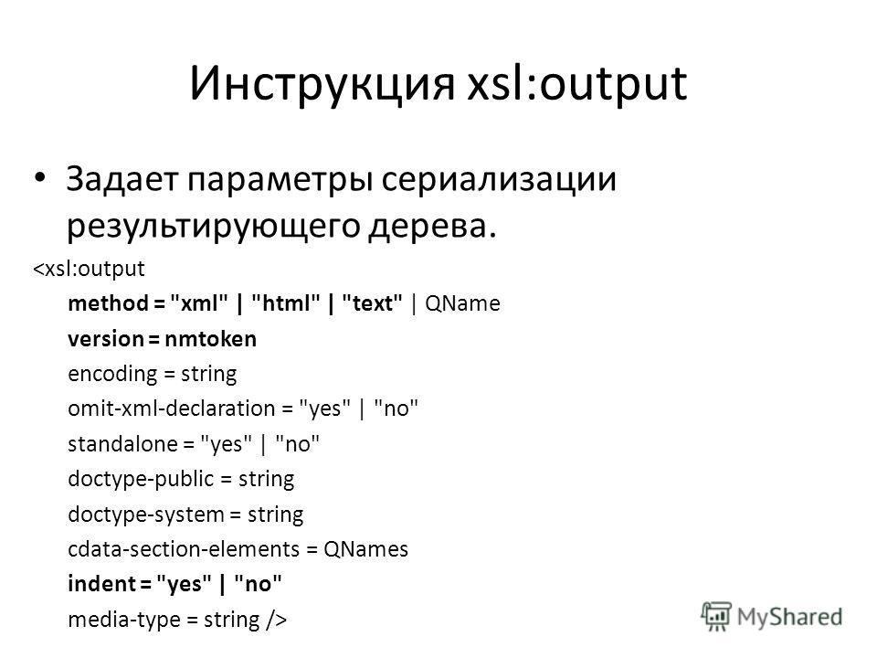 Инструкция xsl:output Задает параметры сериализации результирующего дерева.