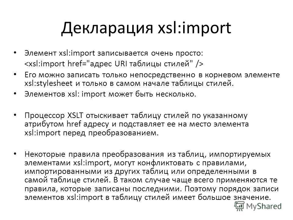 Декларация xsl:import Элемент xsl:import записывается очень просто: Его можно записать только непосредственно в корневом элементе xsl:stylesheet и только в самом начале таблицы стилей. Элементов xsl: import может быть несколько. Процессор XSLT отыски
