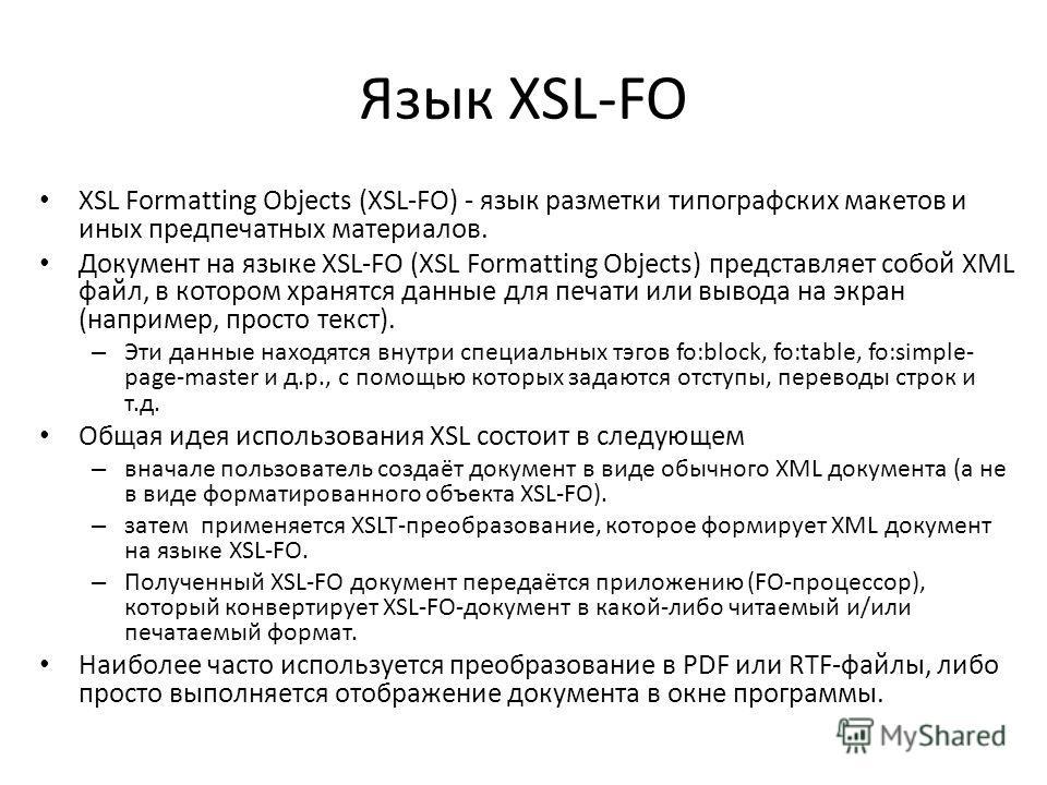 Язык XSL-FO XSL Formatting Objects (XSL-FO) - язык разметки типографских макетов и иных предпечатных материалов. Документ на языке XSL-FO (XSL Formatting Objects) представляет собой XML файл, в котором хранятся данные для печати или вывода на экран (