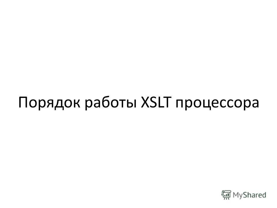 Порядок работы XSLT процессора