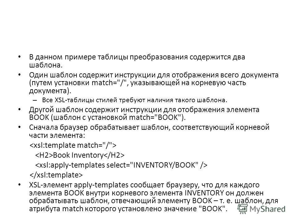 В данном примере таблицы преобразования содержится два шаблона. Один шаблон содержит инструкции для отображения всего документа (путем установки match=