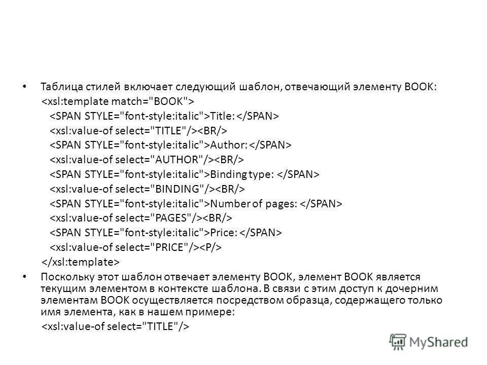 Таблица стилей включает следующий шаблон, отвечающий элементу BOOK: Title: Author: Binding type: Number of pages: Price: Поскольку этот шаблон отвечает элементу BOOK, элемент BOOK является текущим элементом в контексте шаблона. В связи с этим доступ