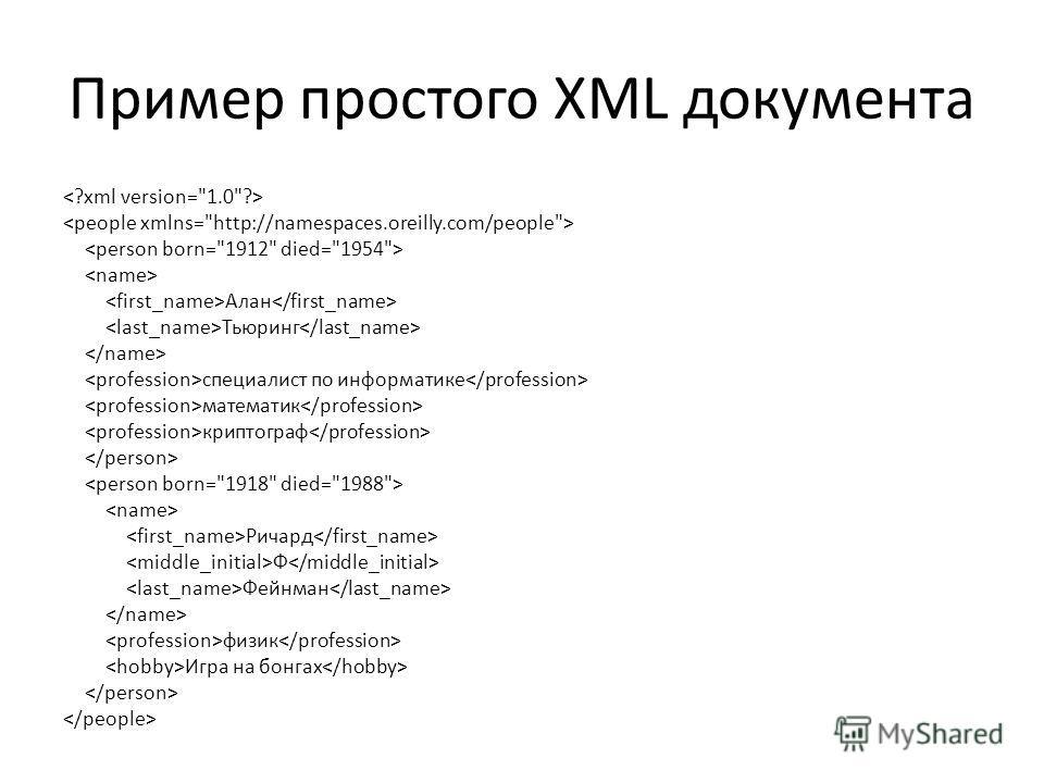 Пример простого XML документа Алан Тьюринг специалист по информатике математик криптограф Ричард Ф Фейнман физик Игра на бонгах