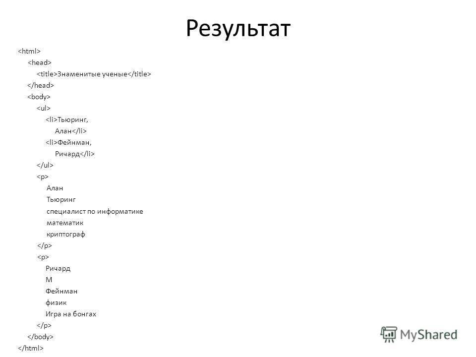 Результат Знаменитые ученые Тьюринг, Алан Фейнман, Ричард Алан Тьюринг специалист по информатике математик криптограф Ричард М Фейнман физик Игра на бонгах