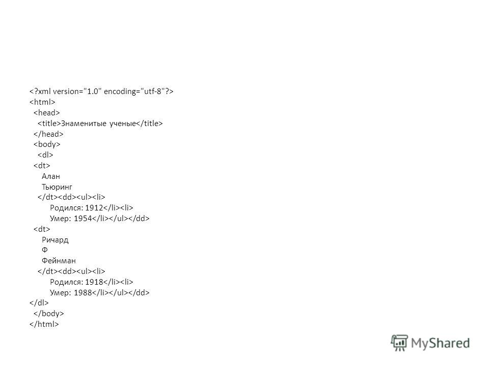 Знаменитые ученые Алан Тьюринг Родился: 1912 Умер: 1954 Ричард Ф Фейнман Родился: 1918 Умер: 1988