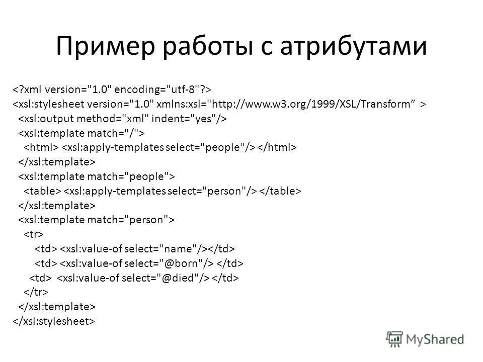 Пример работы с атрибутами
