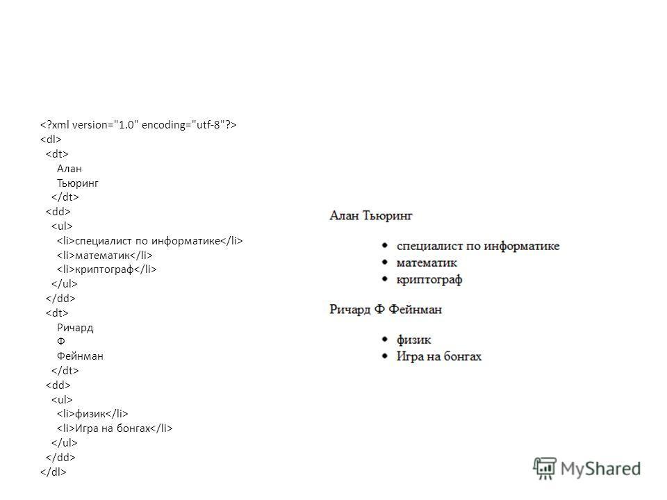 Алан Тьюринг специалист по информатике математик криптограф Ричард Ф Фейнман физик Игра на бонгах