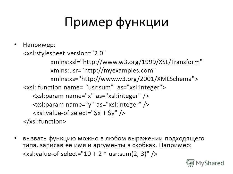 Пример функции Например:  вызвать функцию можно в любом выражении подходящего типа, записав ее имя и аргументы в скобках. Например: