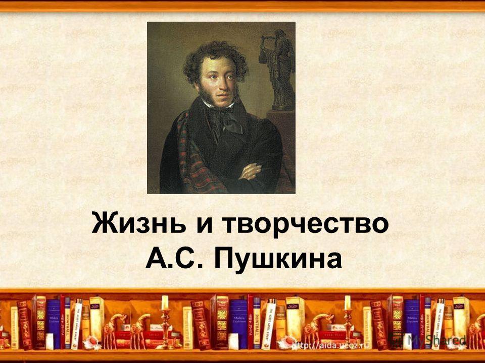 Жизнь и творчество А.С. Пушкина