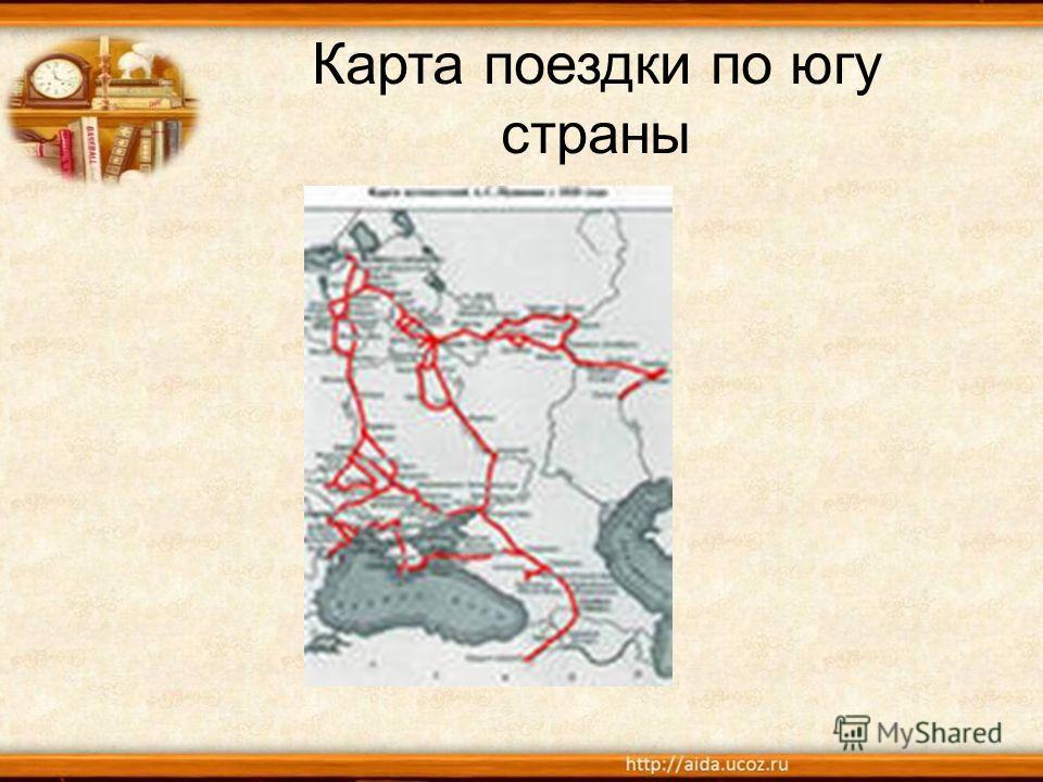 Карта поездки по югу страны