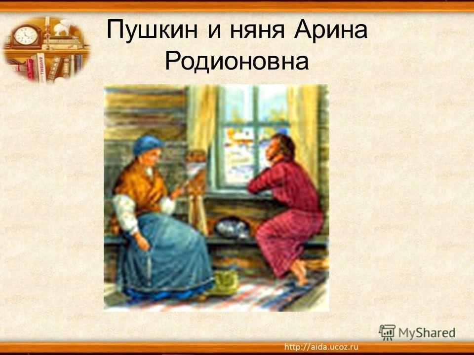 Пушкин и няня Арина Родионовна