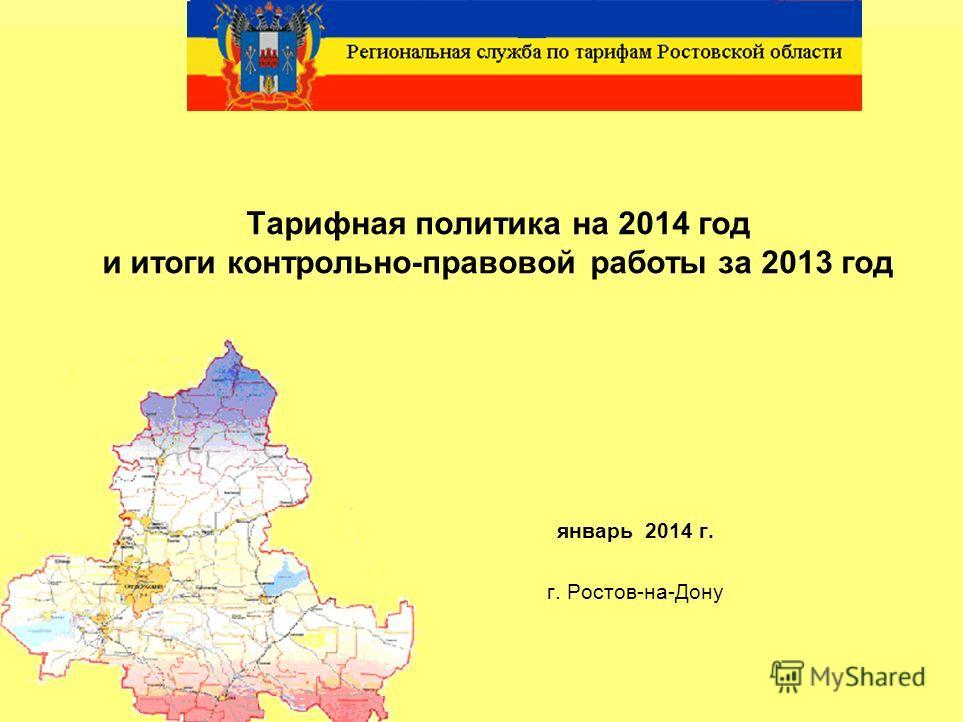 Тарифная политика на 2014 год и итоги контрольно-правовой работы за 2013 год январь 2014 г. г. Ростов-на-Дону