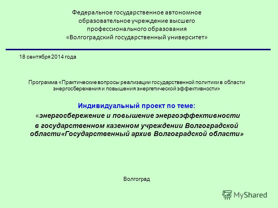 Федеральное государственное автономное образовательное учреждение высшего профессионального образования «Волгоградский государственный университет» 18 сентября 2014 года Программа «Практические вопросы реализации государственной политики в области эн