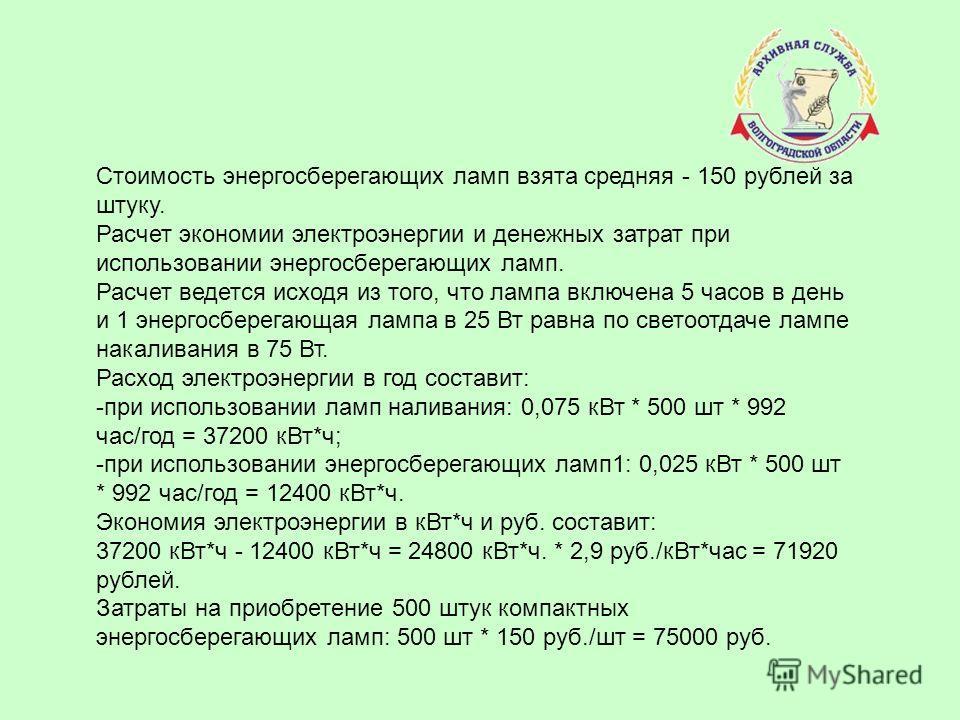 Стоимость энергосберегающих ламп взята средняя - 150 рублей за штуку. Расчет экономии электроэнергии и денежных затрат при использовании энергосберегающих ламп. Расчет ведется исходя из того, что лампа включена 5 часов в день и 1 энергосберегающая ла