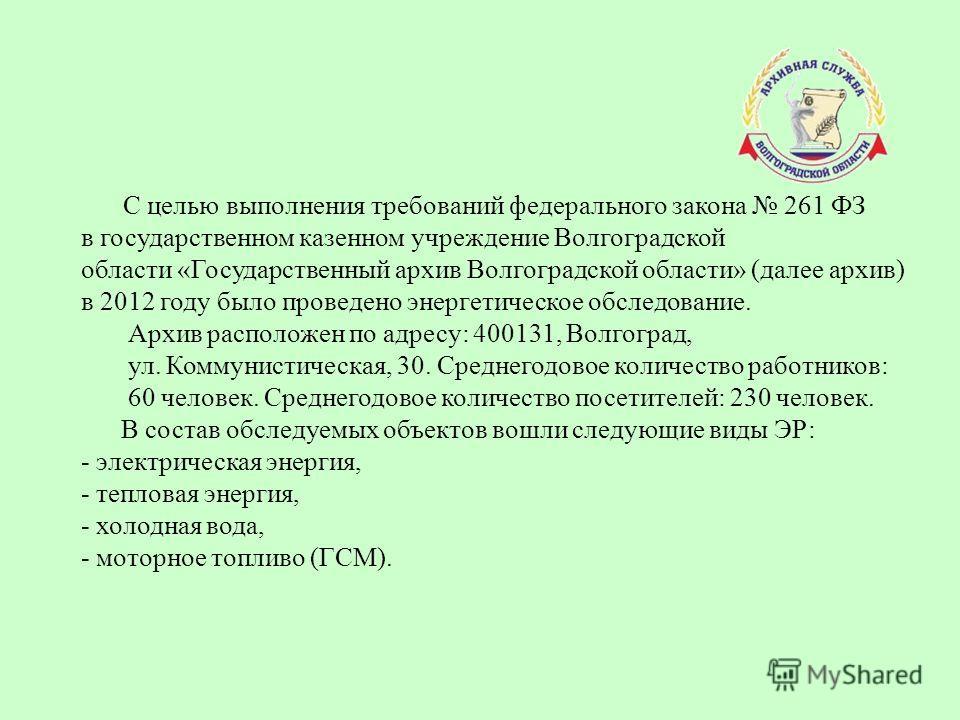 С целью выполнения требований федерального закона 261 ФЗ в государственном казенном учреждение Волгоградской области «Государственный архив Волгоградской области» (далее архив) в 2012 году было проведено энергетическое обследование. Архив расположен