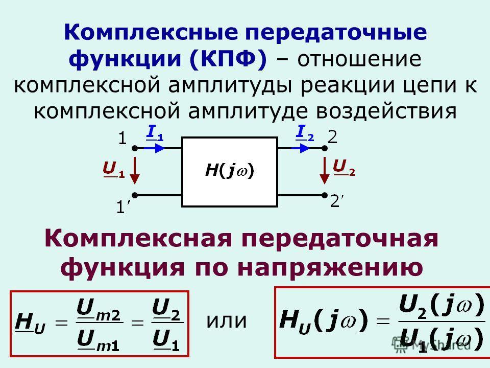 Комплексные передаточные функции (КПФ) – отношение комплексной амплитуды реакции цепи к комплексной амплитуде воздействия Комплексная передаточная функция по напряжению или
