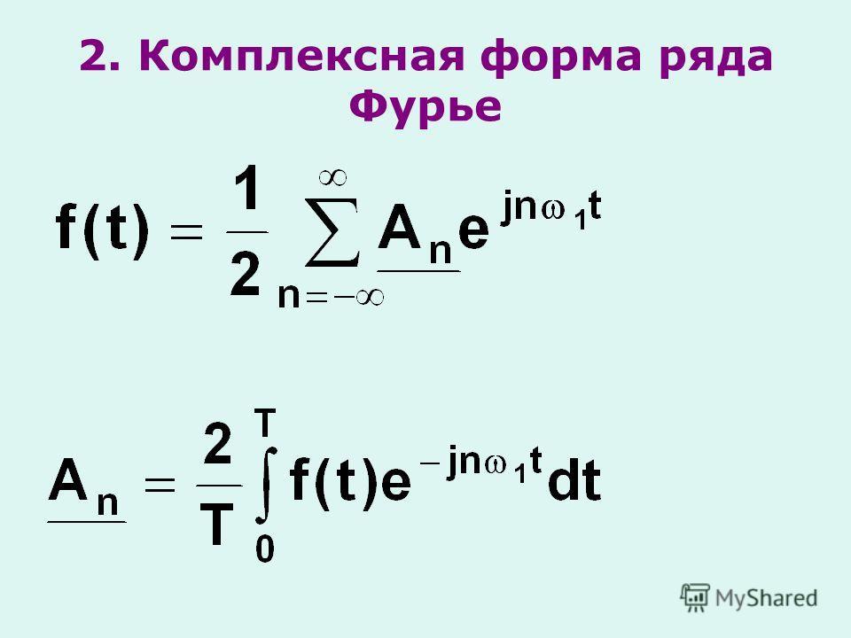 2. Комплексная форма ряда Фурье