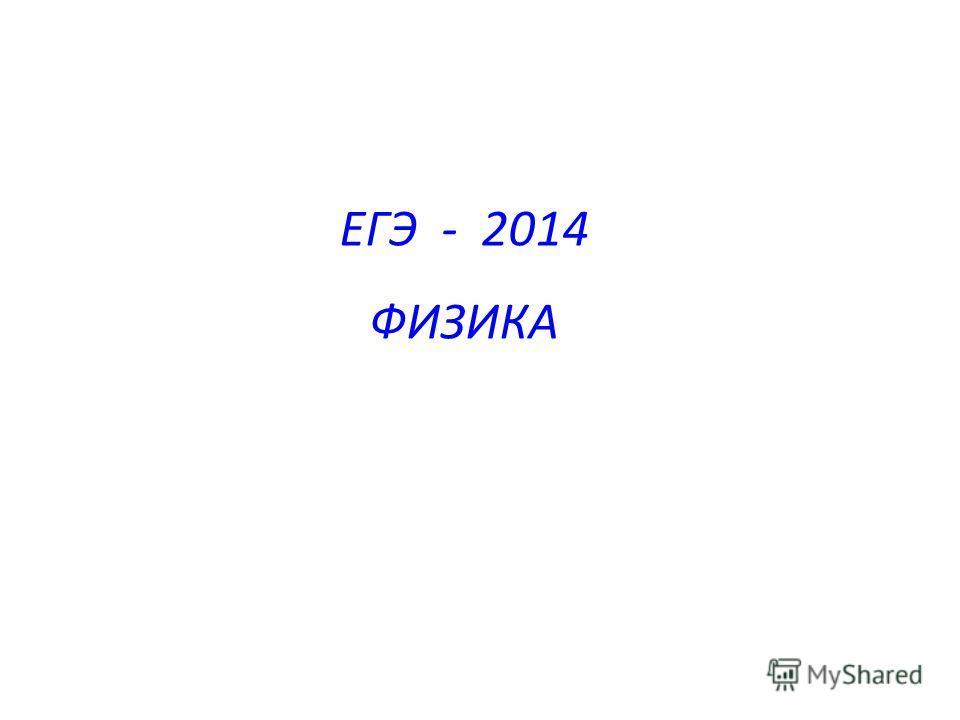 ЕГЭ - 2014 ФИЗИКА