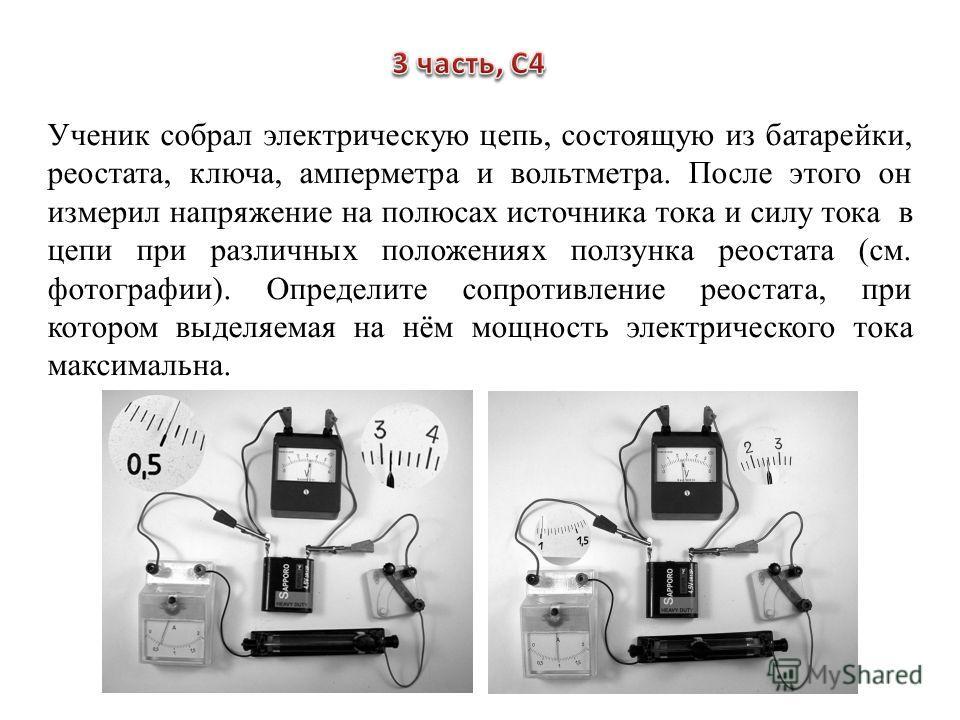 Ученик собрал электрическую цепь, состоящую из батарейки, реостата, ключа, амперметра и вольтметра. После этого он измерил напряжение на полюсах источника тока и силу тока в цепи при различных положениях ползунка реостата (см. фотографии). Определите