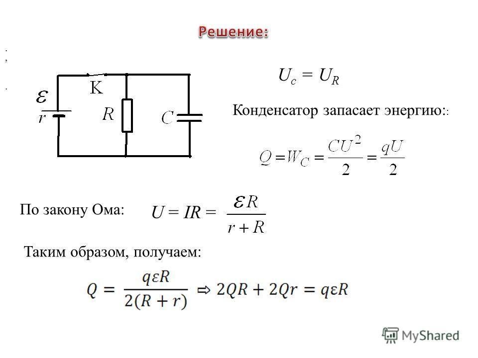 U с = U R По закону Ома: Конденсатор запасает энергию: :, U = IR =. Таким образом, получаем:.