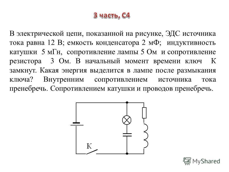 В изображенной на схеме цепи состоящей из источника тока