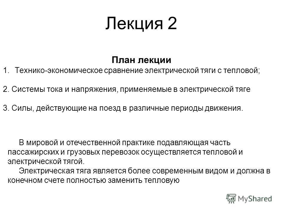 Лекция 2 План лекции 1.Технико-экономическое сравнение электрической тяги с тепловой; 2. Системы тока и напряжения, применяемые в электрической тяге 3. Силы, действующие на поезд в различные периоды движения. В мировой и отечественной практике подавл