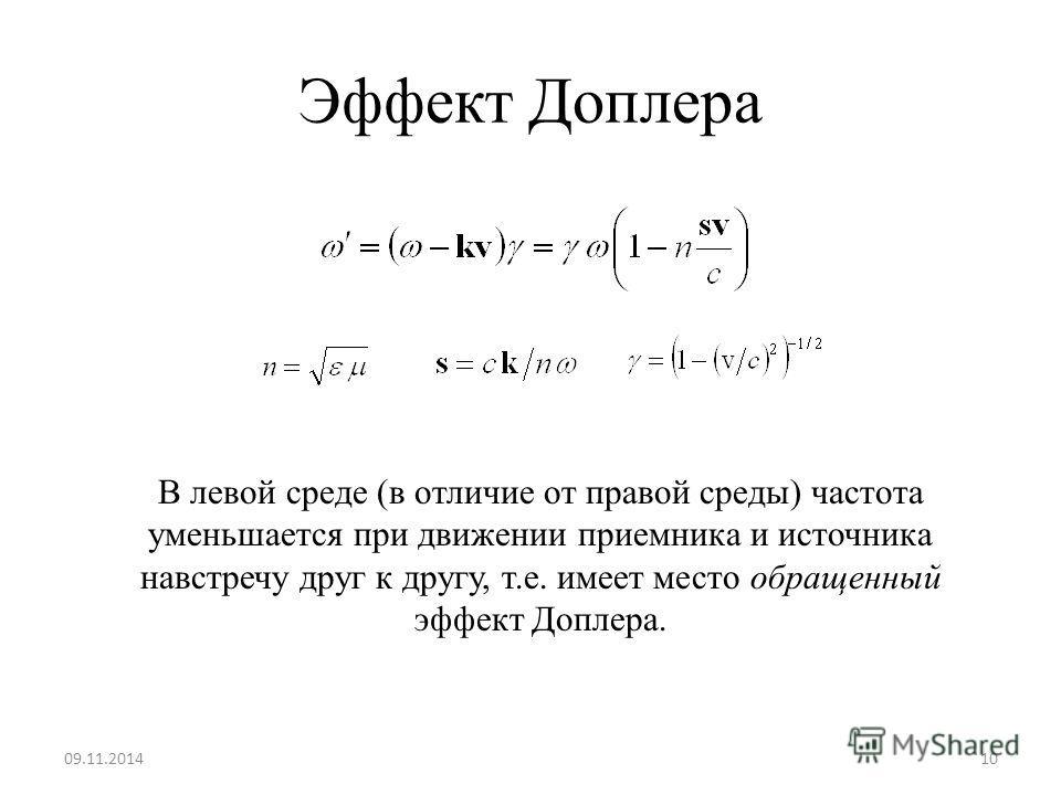 Эффект Доплера В левой среде (в отличие от правой среды) частота уменьшается при движении приемника и источника навстречу друг к другу, т.е. имеет место обращенный эффект Доплера. 09.11.201410