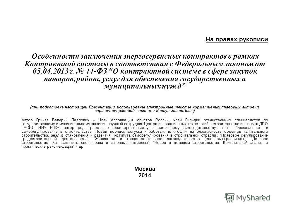 1 На правах рукописи Особенности заключения энергосервисных контрактов в рамках Контрактной системы в соответствии с Федеральным законом от 05.04.2013 г. 44-ФЗ
