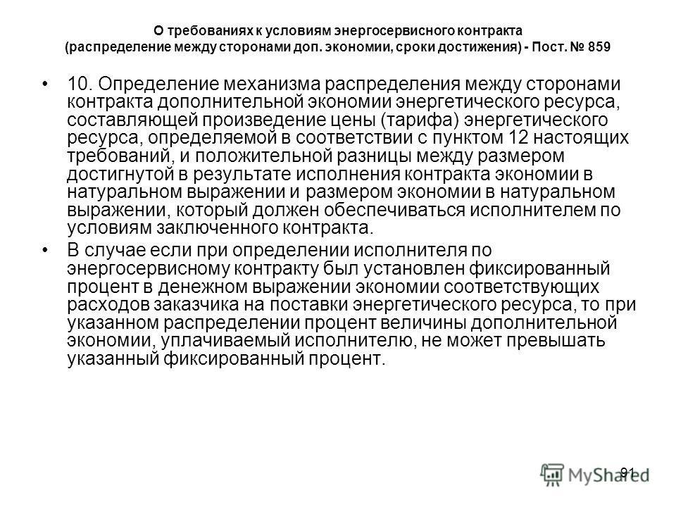 91 О требованиях к условиям энергосервисного контракта (распределение между сторонами доп. экономии, сроки достижения) - Пост. 859 10. Определение механизма распределения между сторонами контракта дополнительной экономии энергетического ресурса, сост