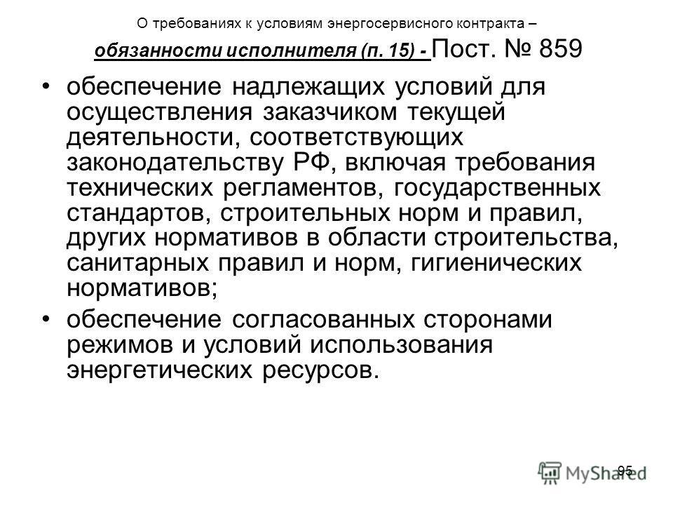 95 О требованиях к условиям энергосервисного контракта – обязанности исполнителя (п. 15) - Пост. 859 обеспечение надлежащих условий для осуществления заказчиком текущей деятельности, соответствующих законодательству РФ, включая требования технических