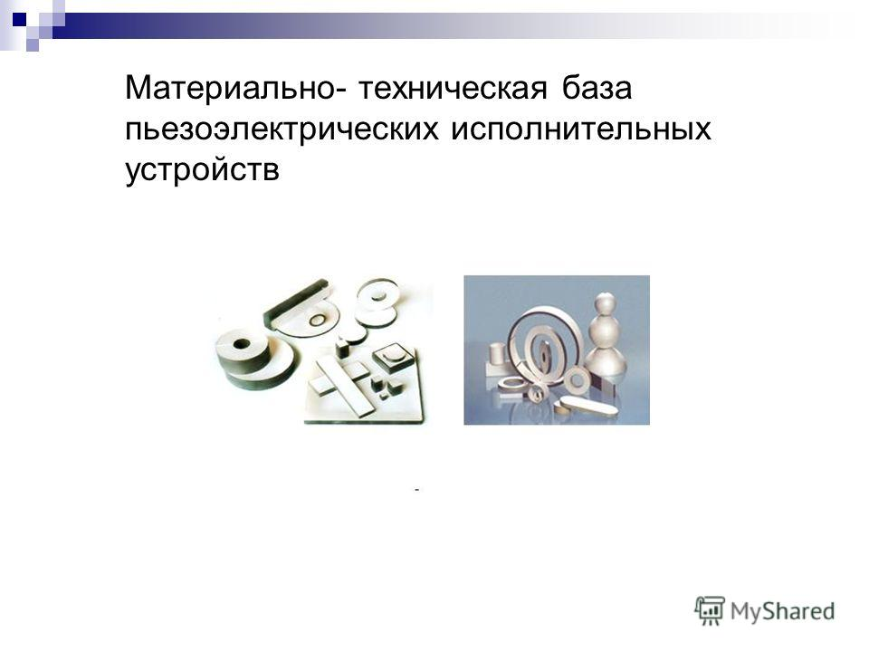 Материально- техническая база пьезоэлектрических исполнительных устройств